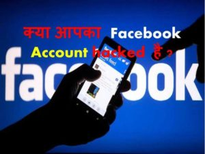 fhow to recover facebook-account-hacked-