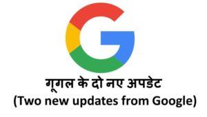google update news in hindi