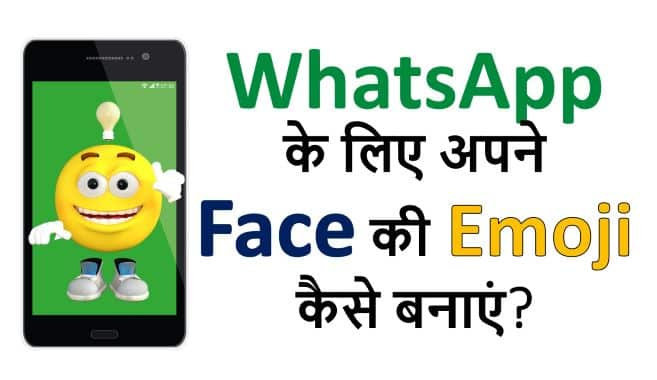 whatsapp face emoji