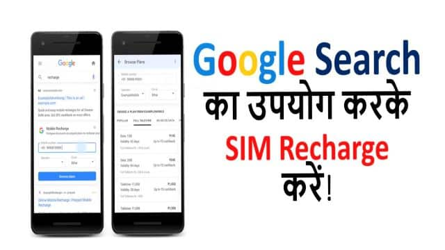 google search SIM recharge