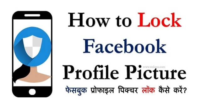 facebook profile picture lock kaise kare