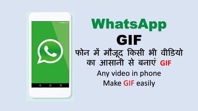 How to Create GIF in WhatsApp Easy to Simple way