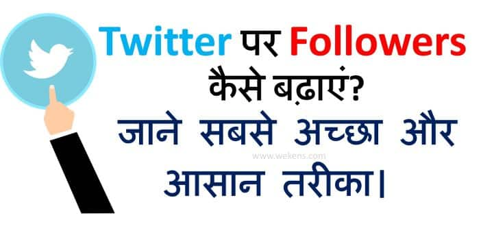 How to Get Followers on Twitter Free