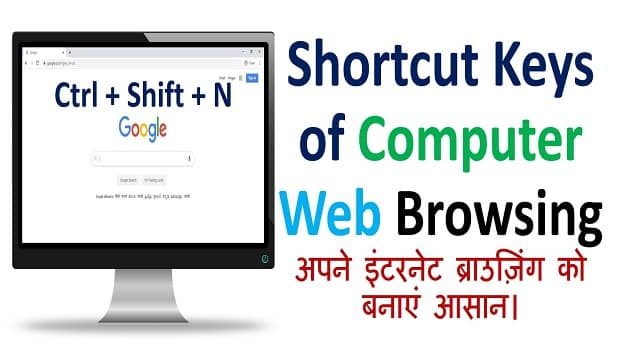Shortcut keys of computer for web browsing
