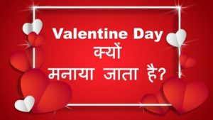 Valentine day history in hindi