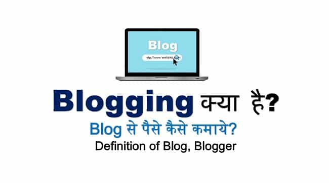 What is a Blogging-Definition of Blog-Blogger in Hindi