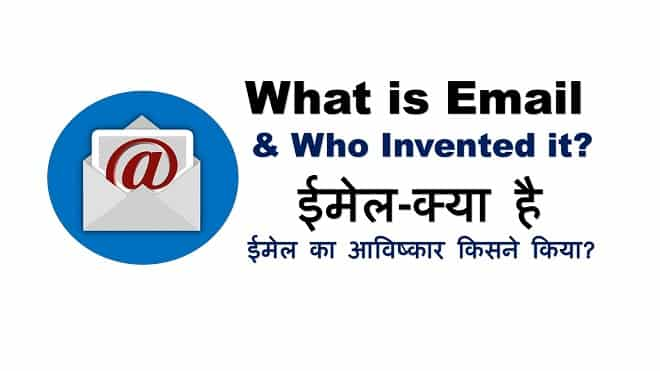 What is an Email Address