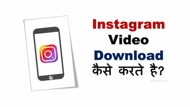 Instagram se video download kaise karte hai