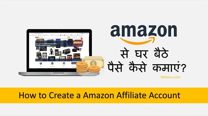 Amazon Se Paise Kaise Kamaye- Online Affliate Marketing.png