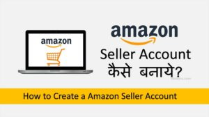 Amazon Seller Account Kaise Banaye