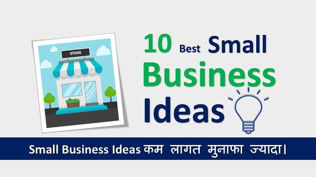 Best small business ideas in india with low investment and high profit