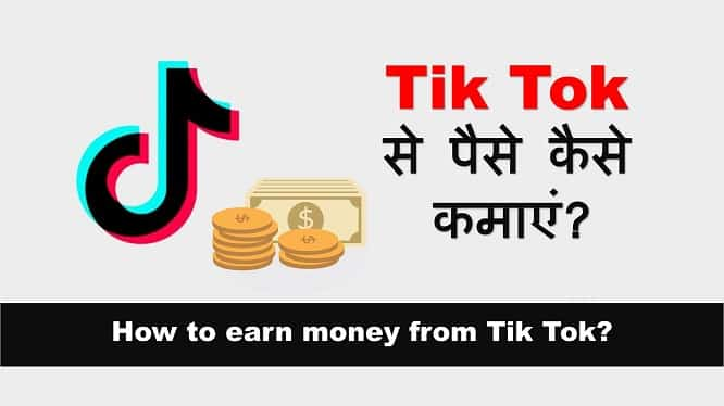 TikTok Se Paise kaise kamaye 2020 in hindi