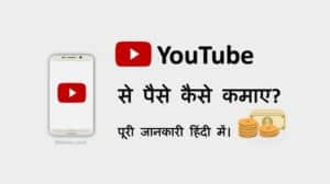 YouTube Se Paise Kaise Kamaye- Best Guide in Hindi