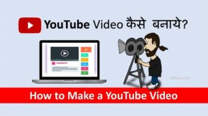 YouTube Video Kaise Banaye-How to Make a YouTube Video