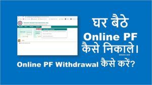 Online EPF Withdrawal Kaise kare