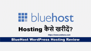 BlueHost WordPress Hosting Review in Hindi