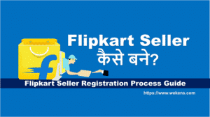 Flipkart Seller kaise bane- Flipkart Seller Registration Process puri jankari Hindi me