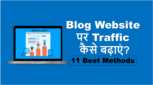 apne blog par traffic kaise laye- 11 best methods