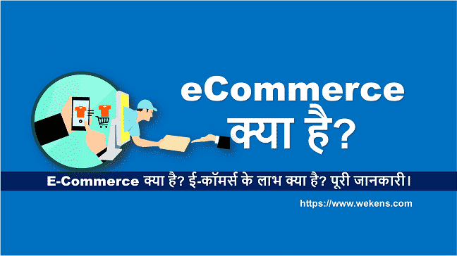ecommerce kya hai puri jankari hindi me