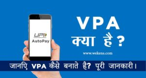 VPA-kya-hai-virtual-payment-address-kaise-banate-hai