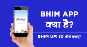 bhim-app-kya-hai-bhim-upi-id-kaise-banaye