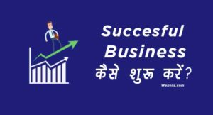 business-kaise-shuru-kare-hindi me
