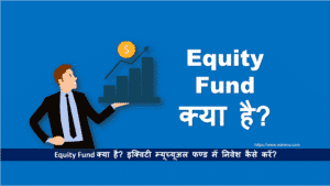 Equity Fund Kya Hai- Equity Mutual Fund Me Invest Kaise Kare