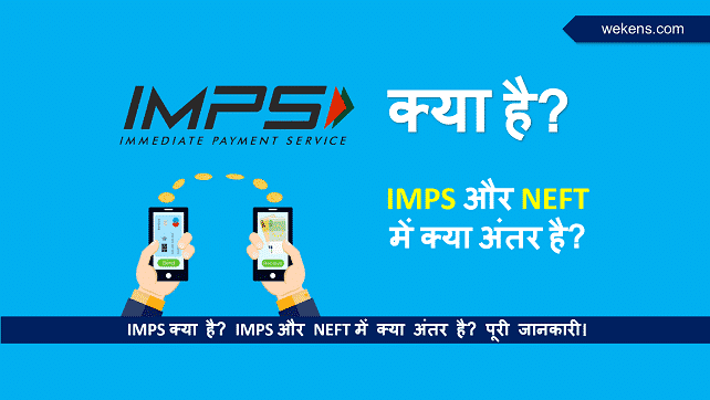 IMPS kya hai- difference of IMPS and Neft